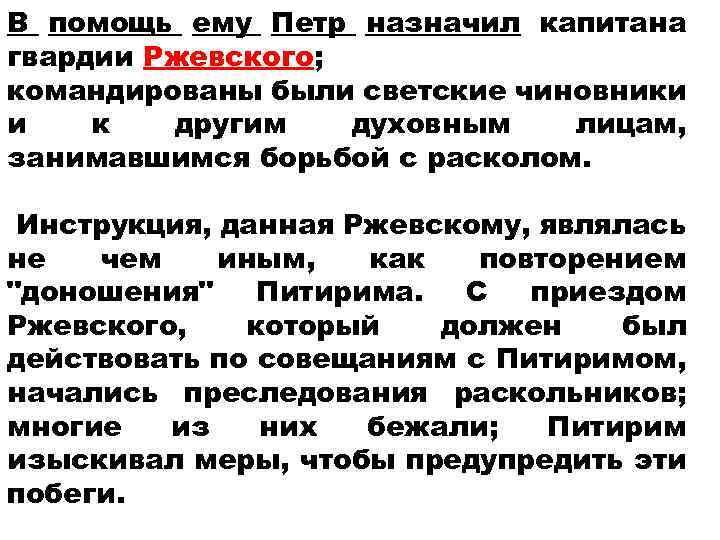 В помощь ему Петр назначил капитана гвардии Ржевского; командированы были светские чиновники и к
