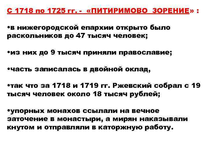 С 1718 по 1725 гг. - «ПИТИРИМОВО ЗОРЕНИЕ» : • в нижегородской епархии открыто
