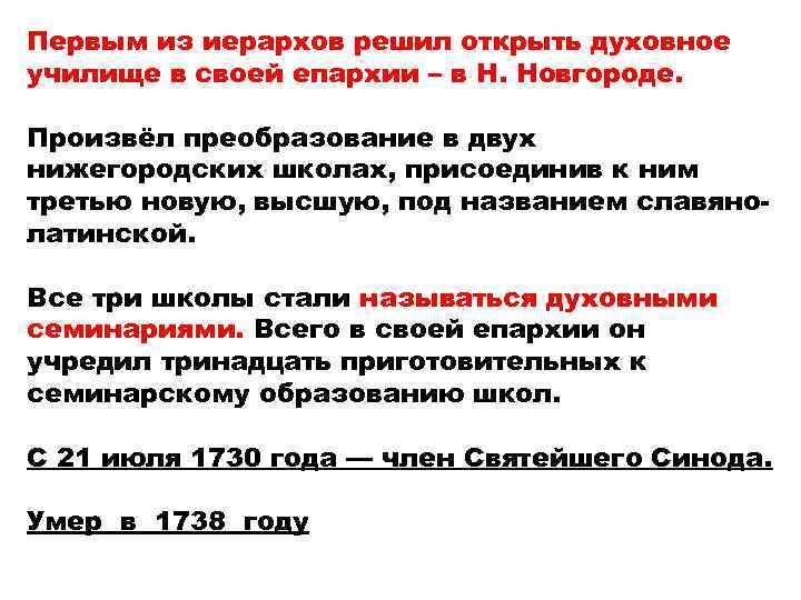 Первым из иерархов решил открыть духовное училище в своей епархии – в Н. Новгороде.