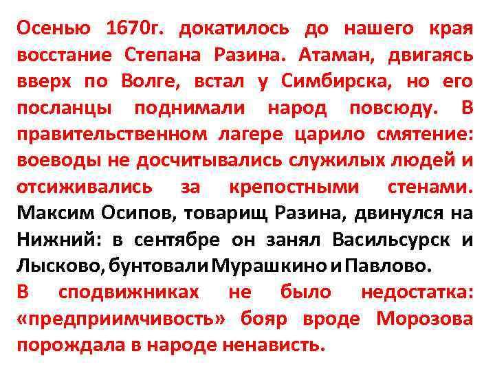 Осенью 1670 г. докатилось до нашего края восстание Степана Разина. Атаман, двигаясь вверх по