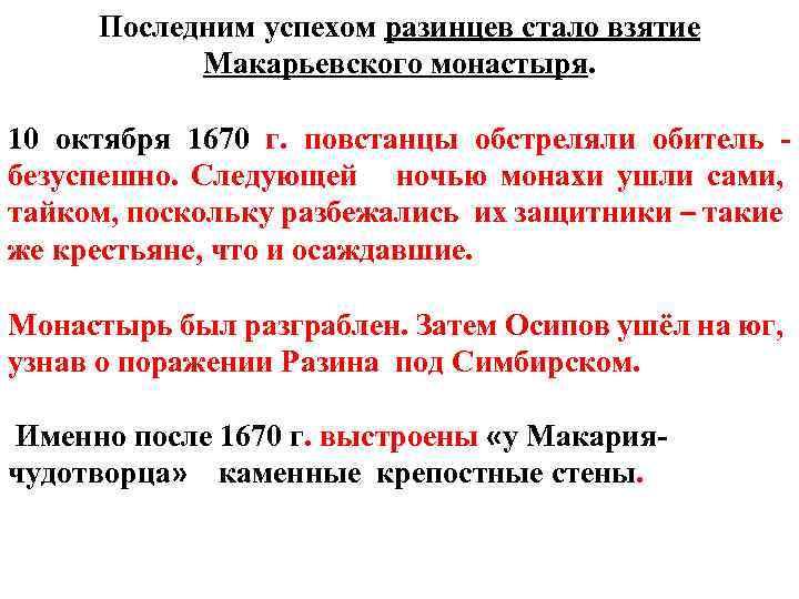 Последним успехом разинцев стало взятие Макарьевского монастыря. 10 октября 1670 г. повстанцы обстреляли обитель