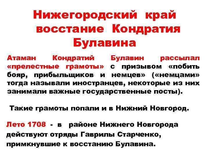 Нижегородский край восстание Кондратия Булавина Атаман Кондратий Булавин рассылал «прелестные грамоты» с призывом «побить
