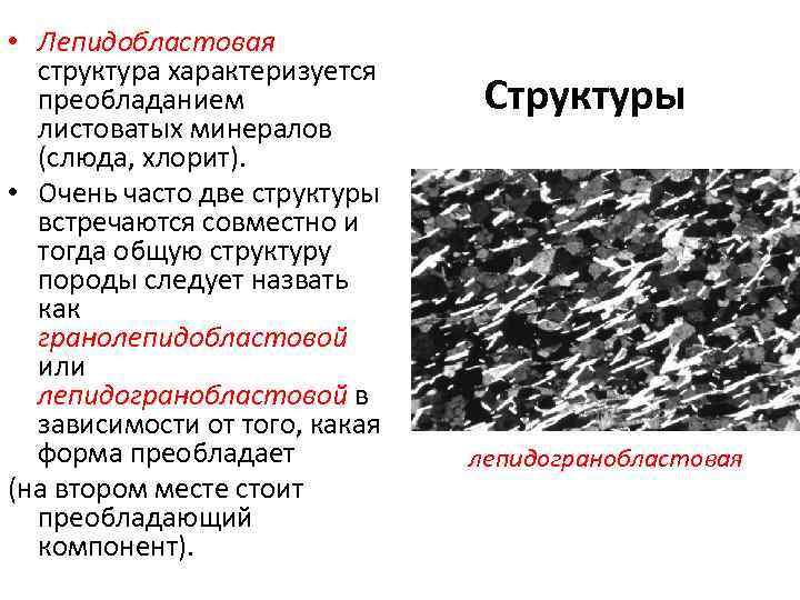 • Лепидобластовая структура характеризуется преобладанием листоватых минералов (слюда, хлорит). • Очень часто две