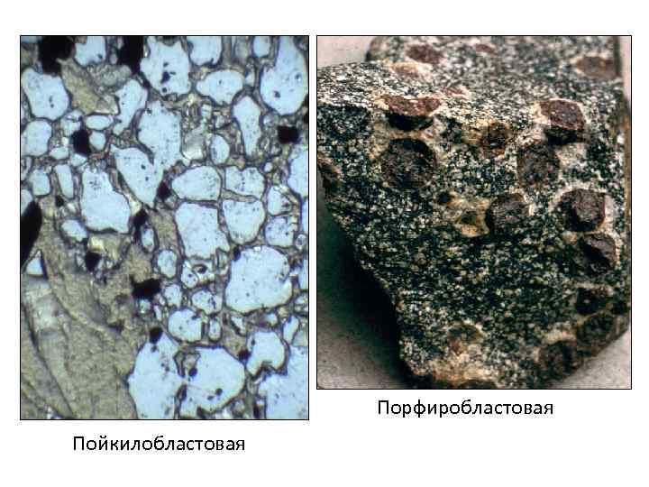 Порфиробластовая Пойкилобластовая and Mg were less plentiful, so that hornblende was consumed to a