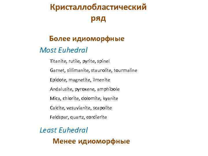 Кристаллобластический ряд Более идиоморфные Most Euhedral Titanite, rutile, pyrite, spinel Garnet, sillimanite, staurolite, tourmaline