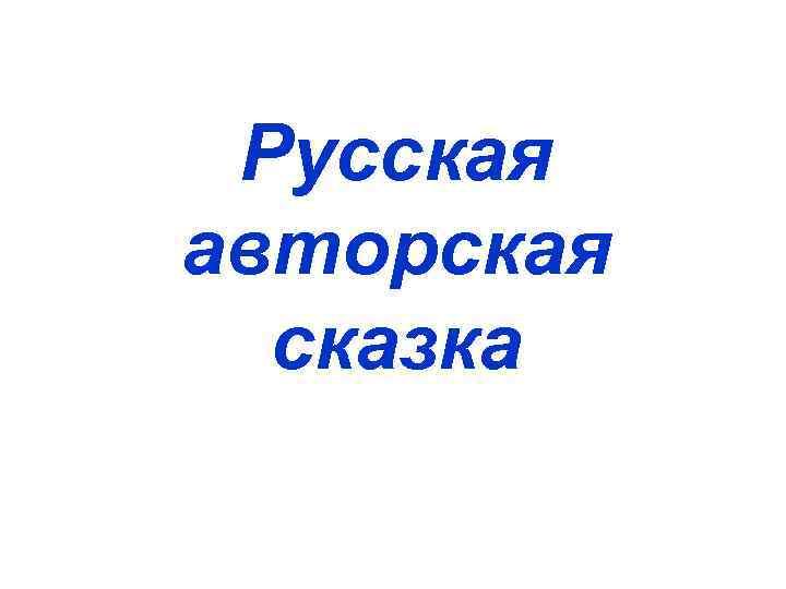 Русская авторская сказка