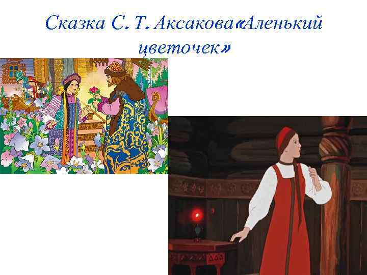 Сказка С. Т. Аксакова «Аленький цветочек»