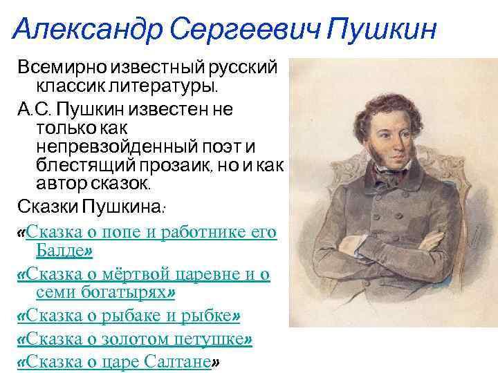 Александр Сергеевич Пушкин Всемирно известный русский классик литературы. А. С. Пушкин известен не только