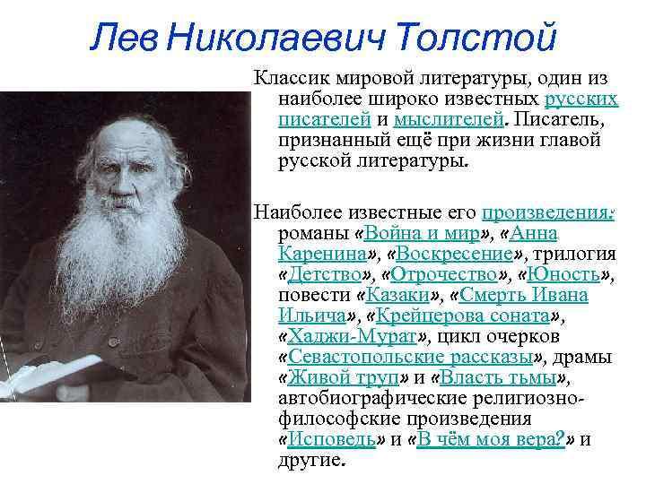 Лев Николаевич Толстой Классик мировой литературы, один из наиболее широко известных русских писателей и