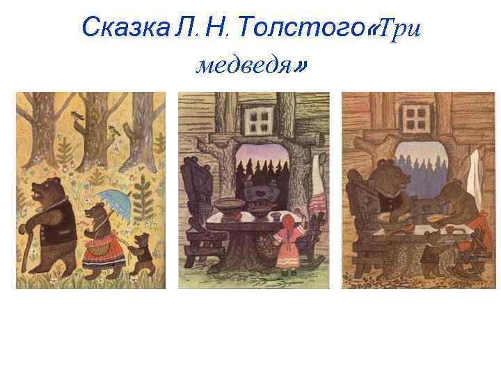 Сказка Л. Н. Толстого «Три медведя»