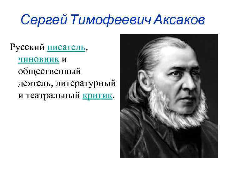 Сергей Тимофеевич Аксаков Русский писатель, чиновник и общественный деятель, литературный и театральный критик.