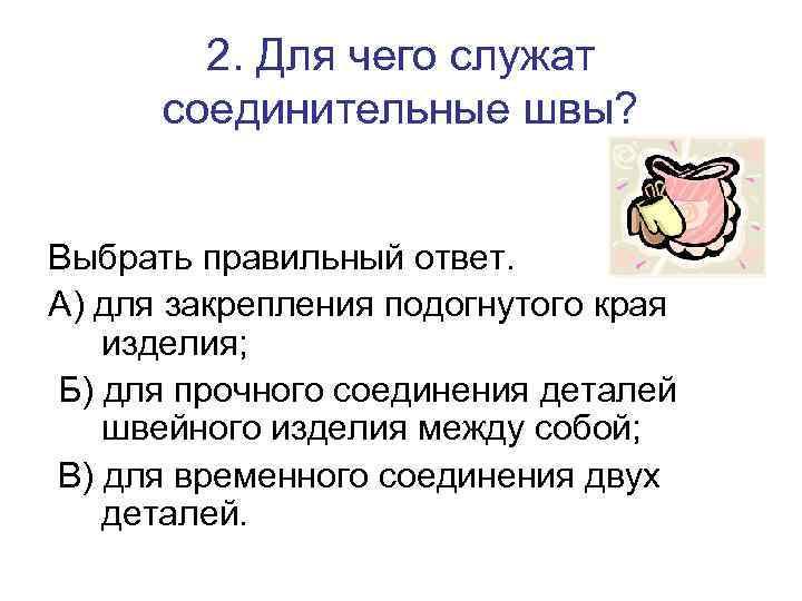 2. Для чего служат соединительные швы? Выбрать правильный ответ. А) для закрепления подогнутого края