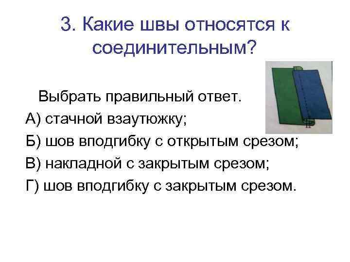3. Какие швы относятся к соединительным? Выбрать правильный ответ. А) стачной взаутюжку; Б) шов