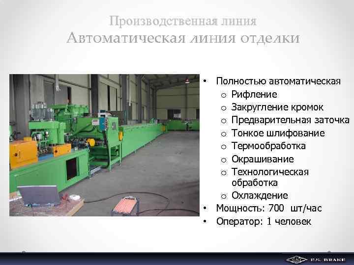 Производственная линия Автоматическая линия отделки • Полностью автоматическая o Рифление o Закругление кромок o