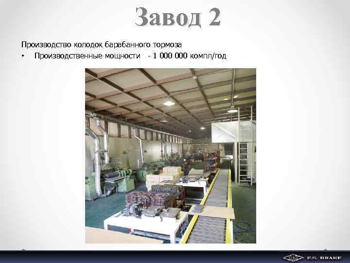 Завод 2 Производство колодок барабанного тормоза • Производственные мощности - 1 000 компл/год