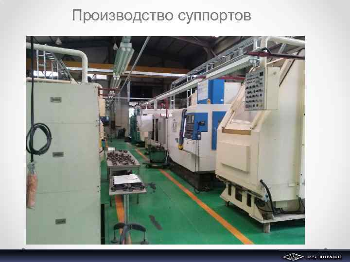Производство суппортов