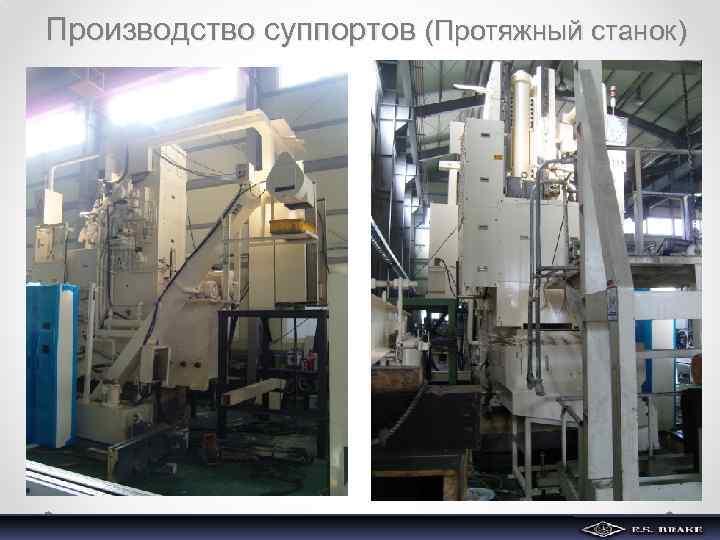 Производство суппортов (Протяжный станок)