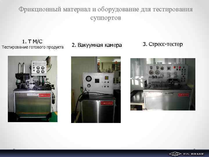 Фрикционный материал и оборудование для тестирования суппортов 1. T M/C Тестирование готового продукта 2.