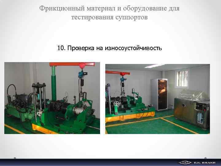 Фрикционный материал и оборудование для тестирования суппортов 10. Проверка на износоустойчивость