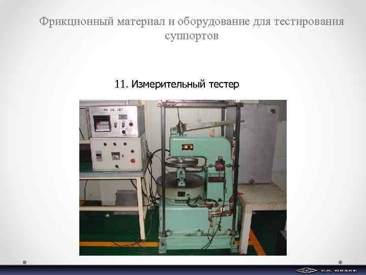 Фрикционный материал и оборудование для тестирования суппортов 11. Измерительный тестер