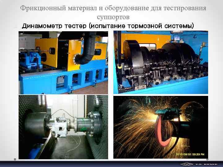 Фрикционный материал и оборудование для тестирования суппортов n Динамометр тестер (испытание тормозной системы)