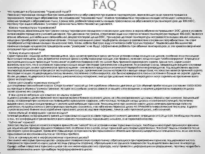 • • • FAQ Что приводит к образованию
