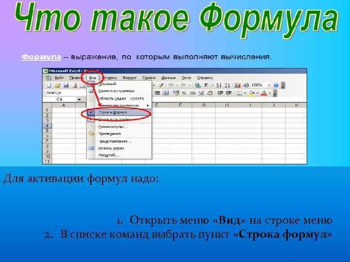 Для активации формул надо: 1. Открыть меню «Вид» на строке меню 2. В списке
