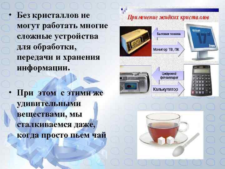 • Без кристаллов не могут работать многие сложные устройства для обработки, передачи и