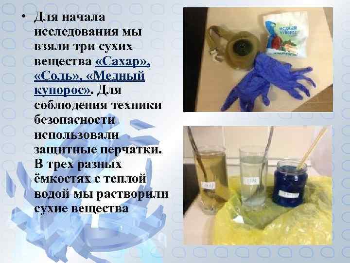 • Для начала исследования мы взяли три сухих вещества «Сахар» , «Соль» ,