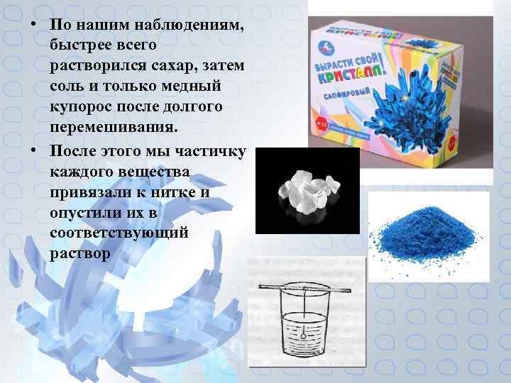 • По нашим наблюдениям, быстрее всего растворился сахар, затем соль и только медный