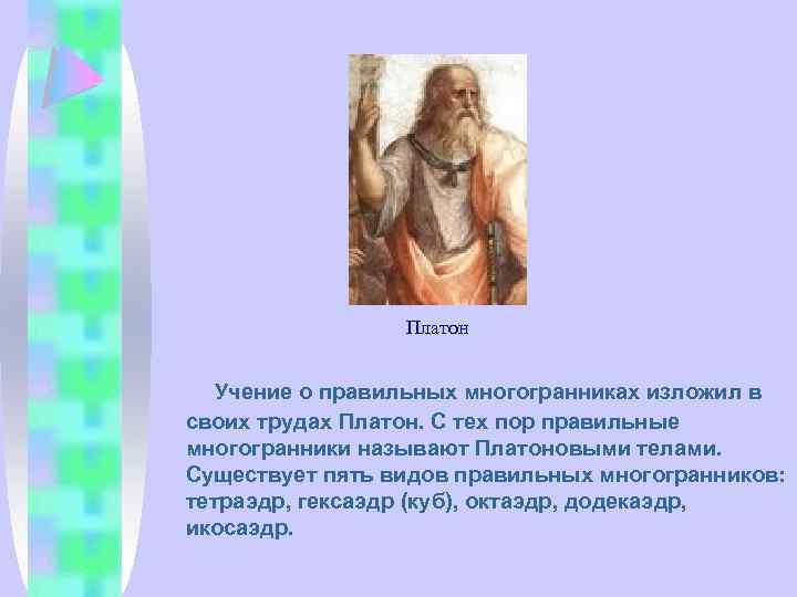 Платон Учение о правильных многогранниках изложил в своих трудах Платон. С тех пор правильные