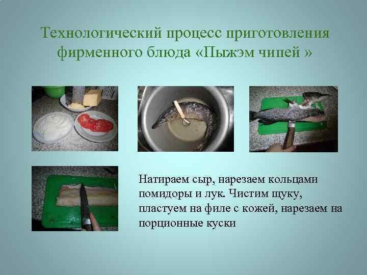 Технологический процесс приготовления фирменного блюда «Пыжэм чипей » Натираем сыр, нарезаем кольцами помидоры и