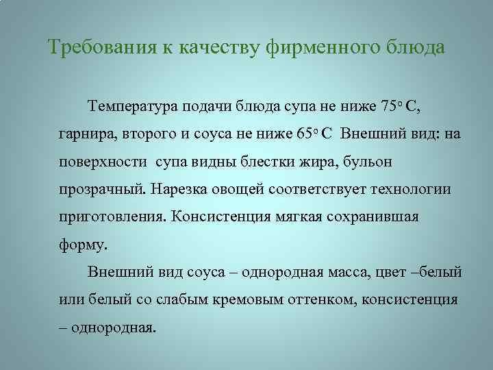 Требования к качеству фирменного блюда Температура подачи блюда супа не ниже 75 о С,