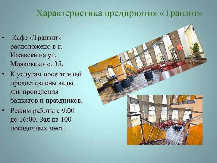 Характеристика предприятия «Транзит» Кафе «Транзит» расположено в г. Ижевске на ул. Маяковского, 35. •