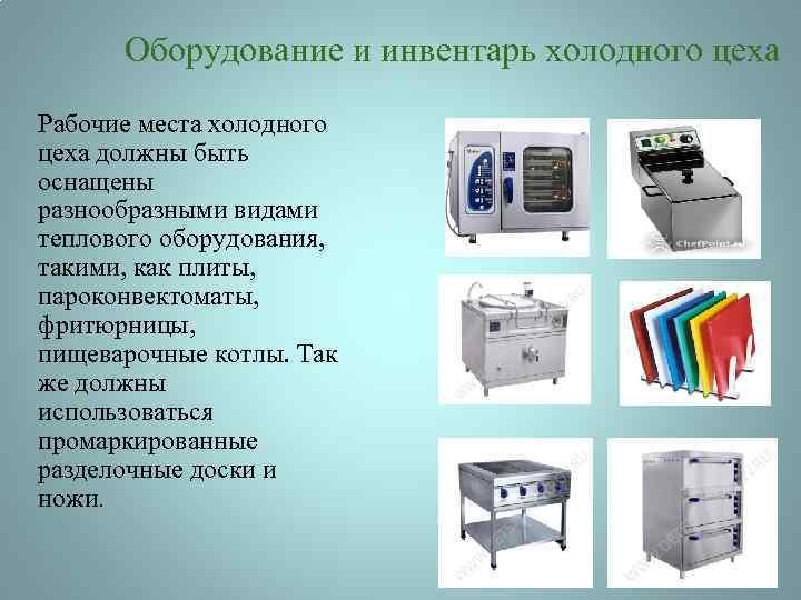 Оборудование и инвентарь холодного цеха Рабочие места холодного цеха должны быть оснащены разнообразными видами