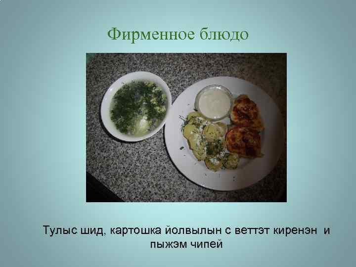 Фирменное блюдо Тулыс шид, картошка йолвылын с веттэт киренэн и пыжэм чипей