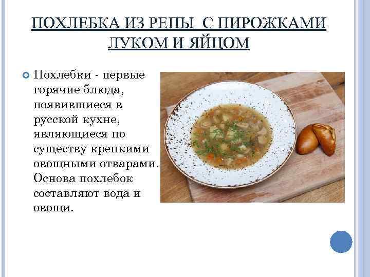 ПОХЛЕБКА ИЗ РЕПЫ С ПИРОЖКАМИ ЛУКОМ И ЯЙЦОМ Похлебки - первые горячие блюда, появившиеся