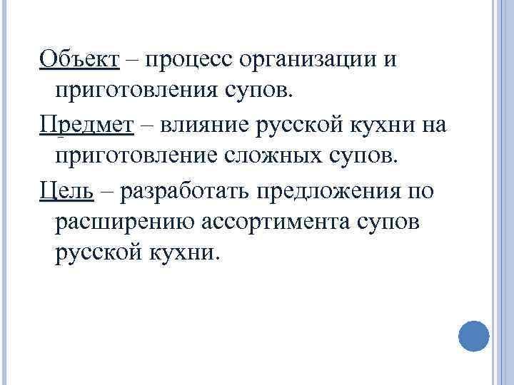 Объект – процесс организации и приготовления супов. Предмет – влияние русской кухни на приготовление