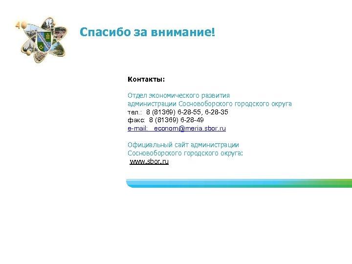 Спасибо за внимание! Контакты: Отдел экономического развития администрации Сосновоборского городского округа тел. : 8