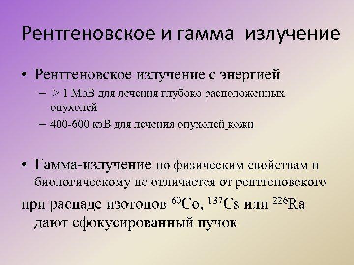 Рентгеновское и гамма излучение • Рентгеновское излучение с энергией – > 1 Мэ. В
