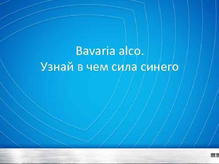 Bavaria alco. Узнай в чем сила синего