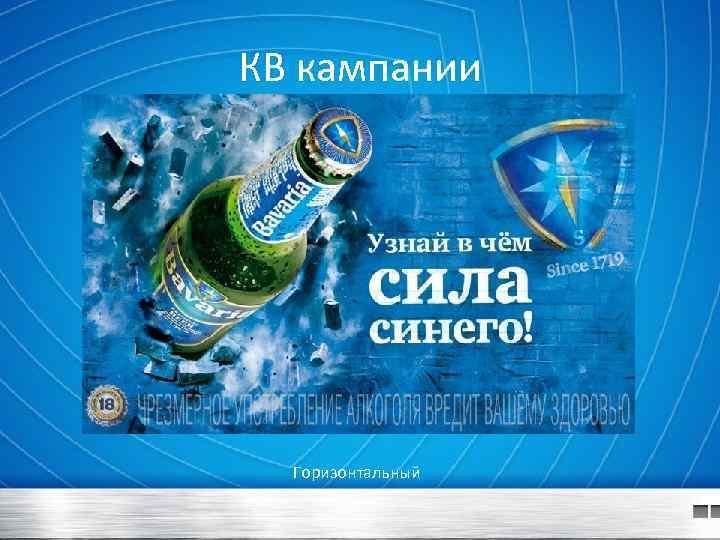 КВ кампании Горизонтальный