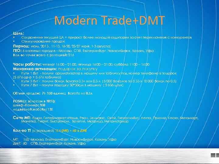 Modern Trade+DMT Цель: Сохранение текущей ЦА + прирост более молодой аудитории за счет переключения