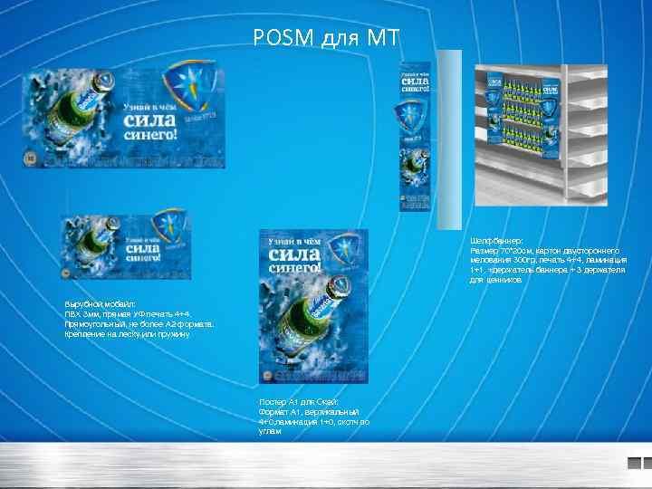 POSM для MT Шелфбаннер: Размер 70*20 см, картон двустороннего мелования 300 гр, печать 4+4,