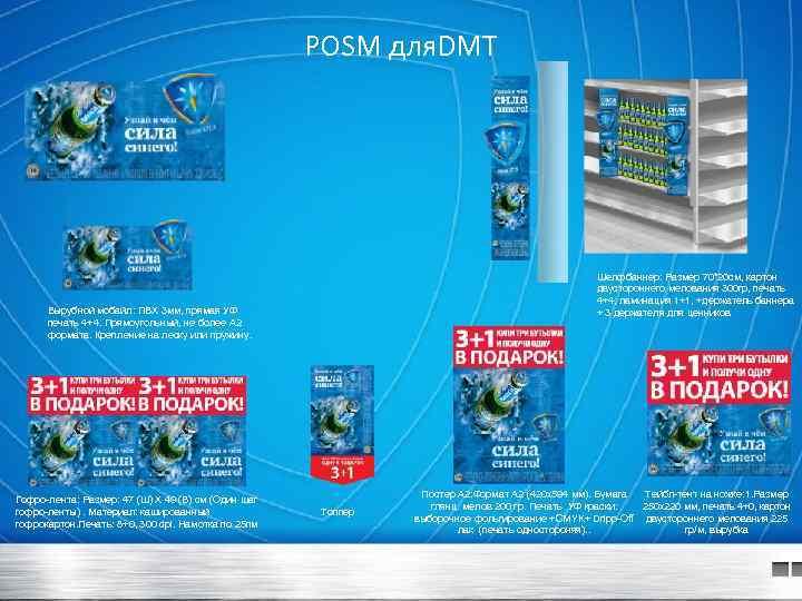 POSM для. DMT Шелфбаннер: Размер 70*20 см, картон двустороннего мелования 300 гр, печать 4+4,