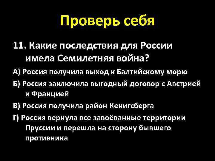 Проверь себя 11. Какие последствия для России имела Семилетняя война? А) Россия получила выход