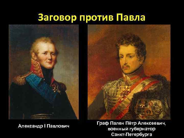 Заговор против Павла Александр I Павлович Граф Пален Пётр Алексеевич, военный губернатор Санкт-Петербурга