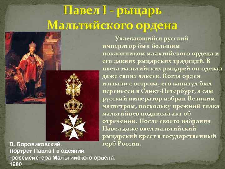 Павел I - рыцарь Мальтийского ордена Увлекающийся русский император был большим поклонником мальтийского ордена
