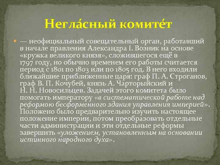 Негла сный комите т — неофициальный совещательный орган, работавший в начале правления Александра I.