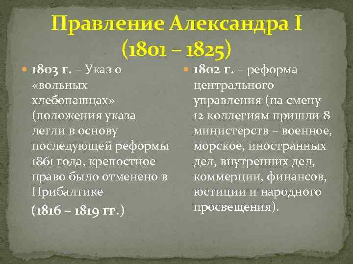 Правление Александра I (1801 – 1825) 1803 г. – Указ о «вольных хлебопашцах» (положения